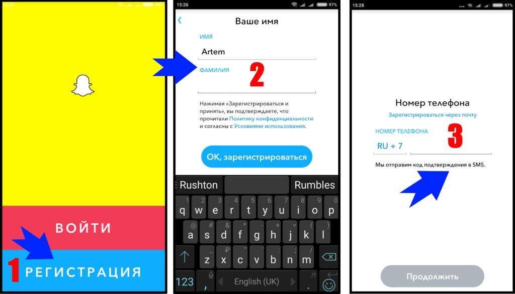 Регистрация в Снэпчат нового пользователя