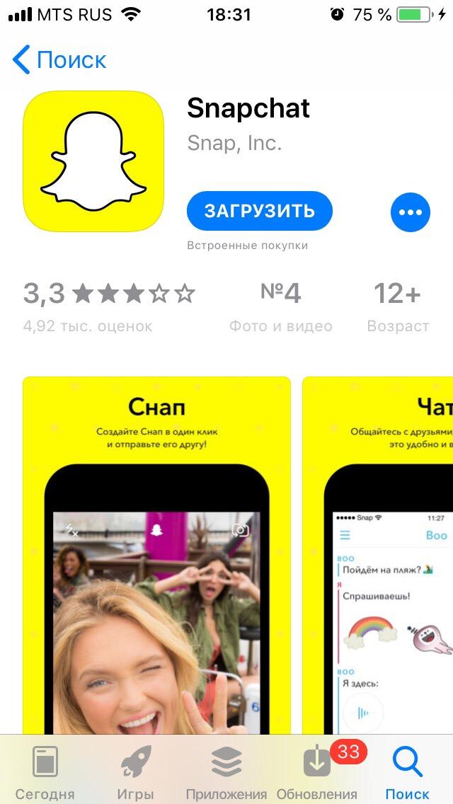 Скачать Snapchat для iOS