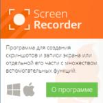 IceСream Screen Recorder