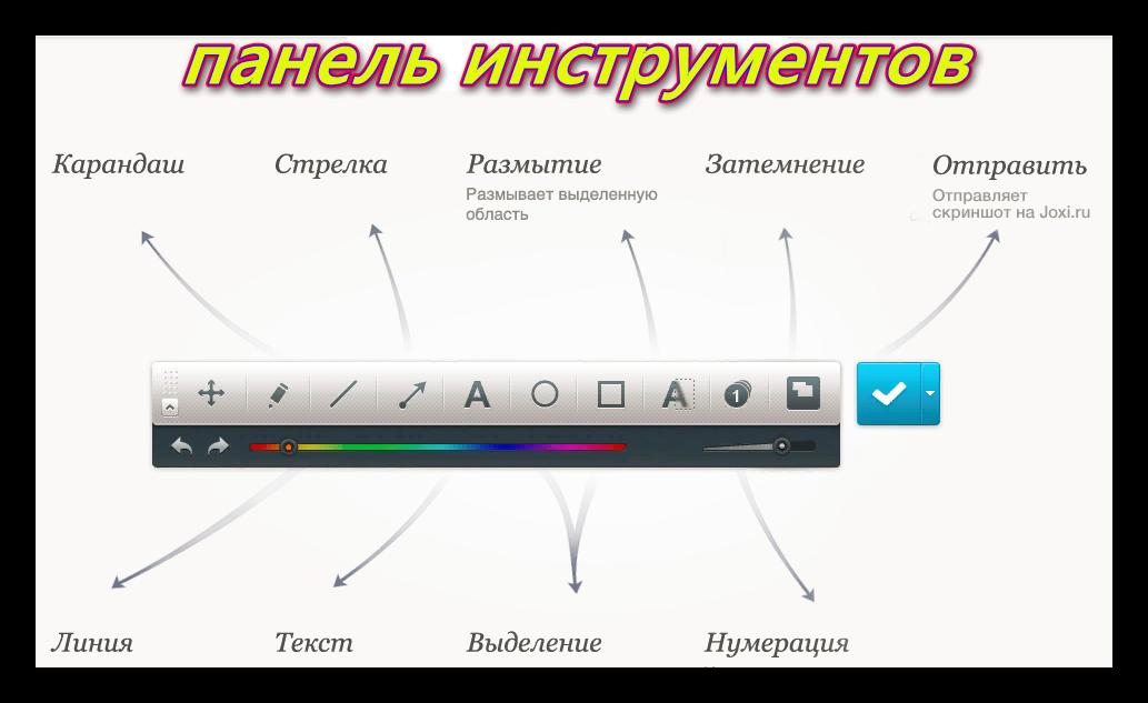 Панель инструментов в Joxi