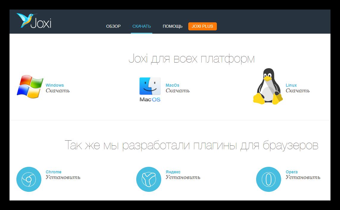 Скриншотер Joxi для всех платформ