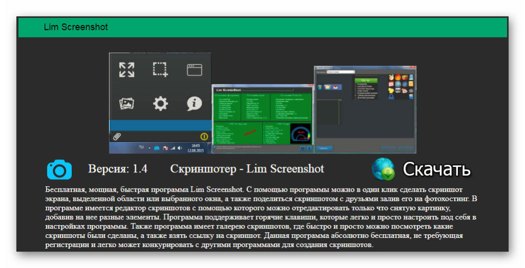 Инструмент Lim Screenshot
