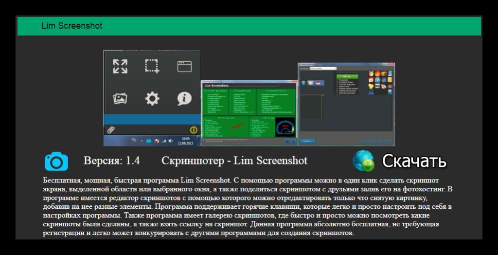 Инструмент Lim Screenshot