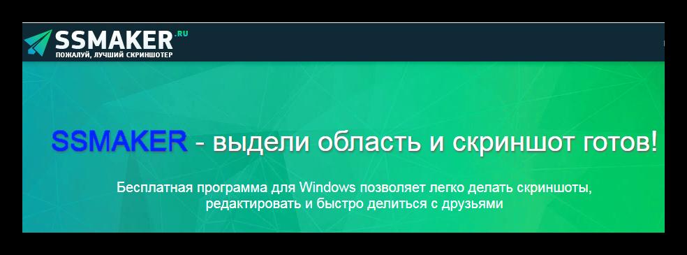 SSMaker.ru
