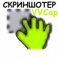 Скриншотер VVCap Logo
