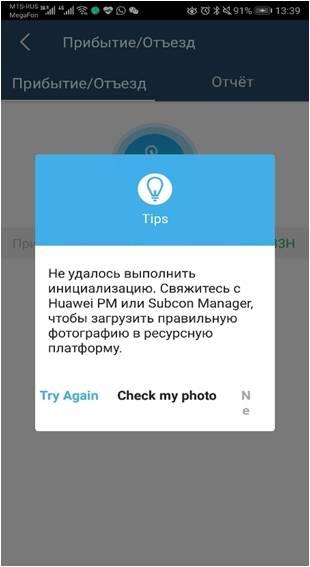 Добавить фото в ISDP Mobile 1