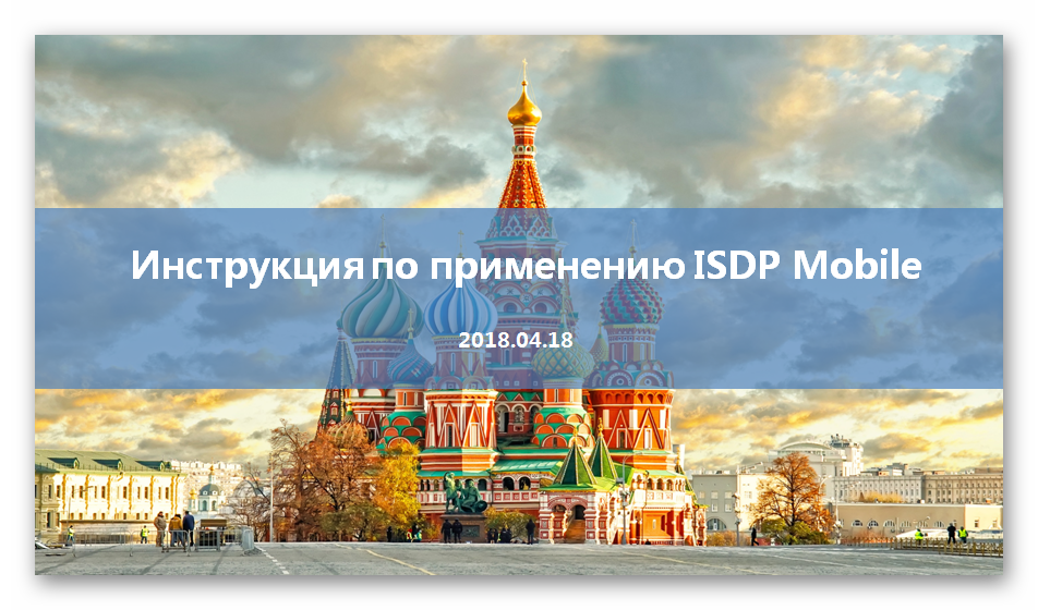 ISDP Mobile Operation Guidance