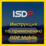 Инструкция по применению ISDP Mobile
