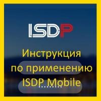 Инструкция по ISDP Mobile