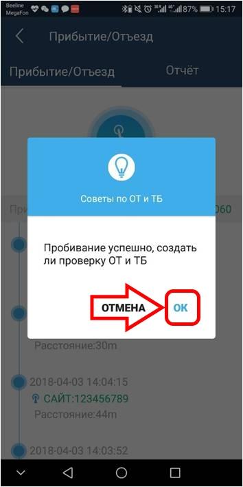 ОТ и ТБ 1