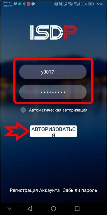 Вход в ISDP Mobile
