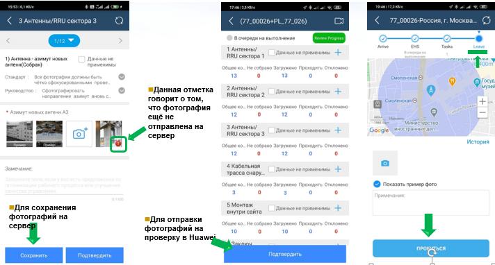 фотоотчёт в SmartQC Mobile v.3